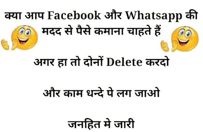 kya aap facebook aur whatsapp ki help se pesa kmana chahte ho agar han tu dono delete krdo aur kam dhande pe lag jao. Janhit mein zari
